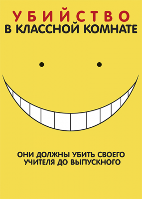 Класс убийц  (1 сезон) / Assassination Classroom