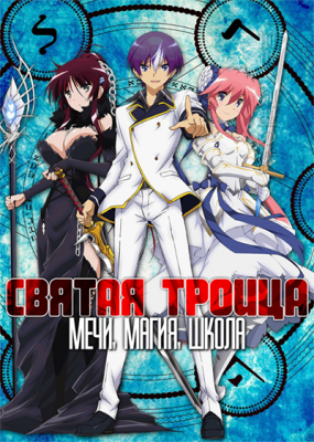 "Святая троица: ""Мечи, Магия, Школа"" (1 сезон) / Seiken Tsukai no World Break"