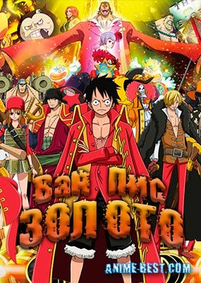Ван Пис Фильм 13 (2016) /  One Piece Film: Gold