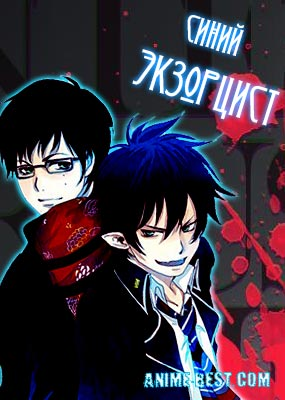 Синий Экзорцист (1 сезон) / Ao no Exorcist