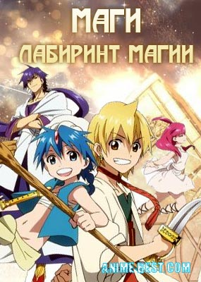 Маги: Лабиринт магии (1 сезон) / Magi: The Labyrinth of Magic