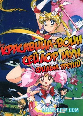 Красавица-воин Сейлор Мун фильм 3 (1995) / Sailor Moon SuperS Movie: Black Dream Hole