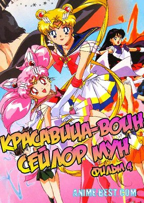Красавица-воин Сейлор Мун фильм 4 (1995) / Sailor Moon SuperS Plus - Amis First Love