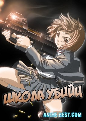Школа убийц ( 1 сезон) / Gunslinger Girl