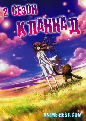 Кланнад (2 сезон) / Clannad After Story