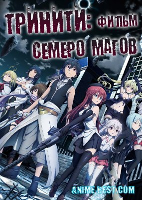 Тринити: Семеро магов (фильм 1) 2017 / Gekijouban Trinity Seven: Eternity Library & Alchemic Girl