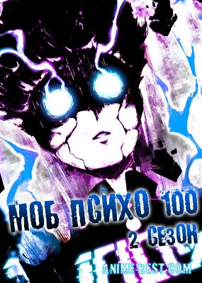 Моб Психо 100 (2 сезон) / Mob Psycho 100 Second Season