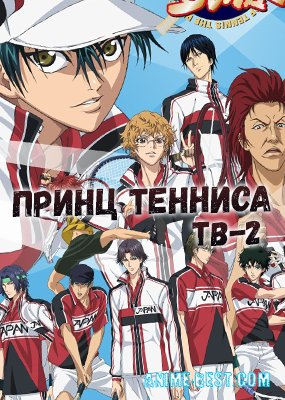 Принц тенниса (2 сезон) / The Prince of Tennis II
