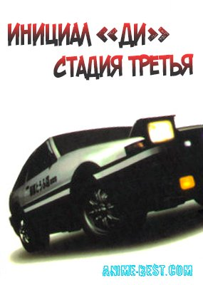 Инициал «Ди» Стадия третья (2001) / Initial D Third Stage