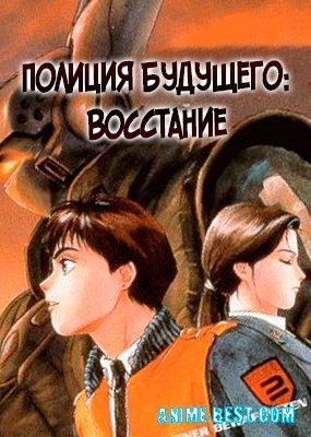 Полиция Будущего: Восстание (1993) / Kidou Keisatsu Patlabor 2 The Movie