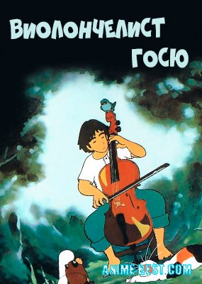 Виолончелист Госю (1982) / Cello Hiki no Gauche