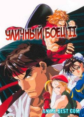 Уличный боец II (1994) / Street Fighter II: The Movie