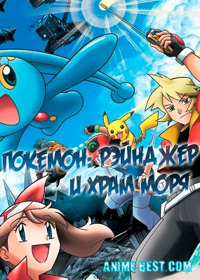 Покемон: Рэйнджер и Храм моря (2006) / Gekijouban Pocket Monsters Advanced Generation: Pokemon Ranger to Umi no Ouji Manaphy