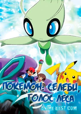 Покемон: Селеби, голос леса (2001) / Gekijouban Pocket Monsters: Celebi Toki o Koeta Deai