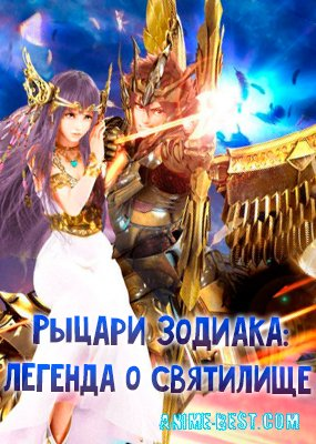 Рыцари Зодиака: Легенда о святилище (2014) / Saint Seiya: Legend of Sanctuary