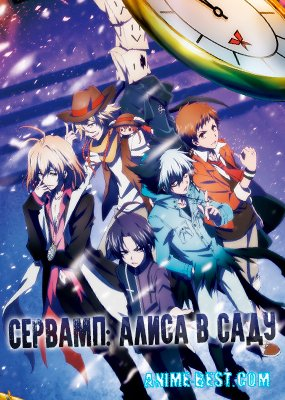 Слуга Вампир (фильм) 2018 / Gekijouban Servamp: Alice in the Garden