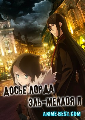 Досье лорда Эль-Меллоя II (1 сезон) / Lord El-Melloi II-sei no Jikenbo: Rail Zeppelin Grace Note
