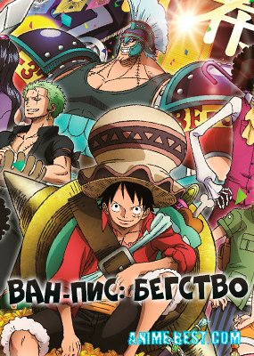 Ван-Пис: Бегство (2019) / Gekijouban One Piece: Stampede