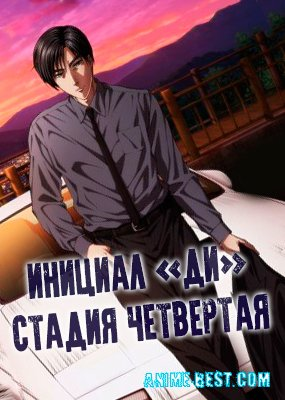 Инициал «Ди» Стадия четвёртая (3 сезон) / Initial D Fourth Stage