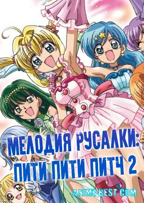 Мелодия Русалки: Пити Пити Питч (2 сезон) / Mermaid Melody Pichi Pichi Pitch Pure