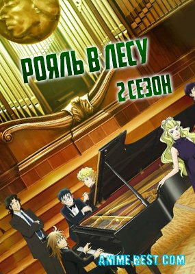 Рояль в лесу (2 сезон) / Piano no Mori Second Season