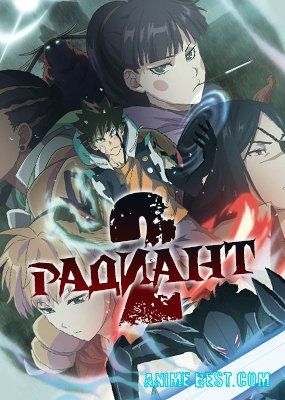 Радиант (2 сезон) / Radiant 2nd Season