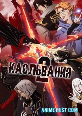 Касльвания (2 сезон) / Castlevania Second Season