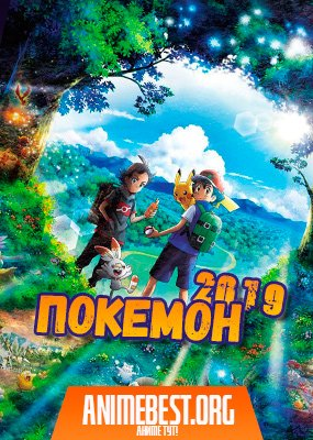Покемон (2019) / Pocket Monsters (2019)
