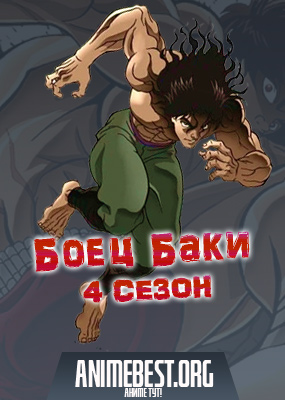 Боец Баки (4 сезон) / Baki: The Great Raitai Tournament Saga