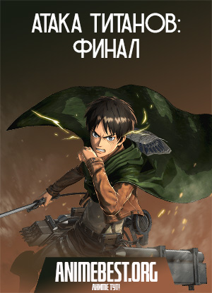 Атака титанов (4 сезон) / Attack on Titan: The Final Season