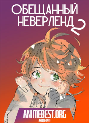Обещанный Неверленд 2 / Yakusoku no Neverland 2nd Season