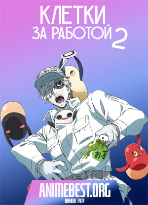 Клетки за работой (2 сезон) / Hataraku Saibou 2nd Season
