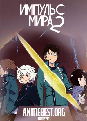 Импульс Мира (2 сезон) / World Trigger 2nd Season