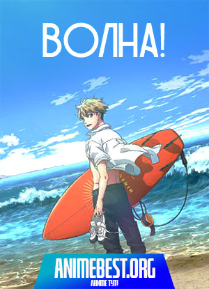 Волна! / Wave!!: Surfing Yappe!!